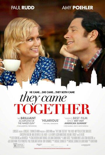 Они пришли вместе (2014)
