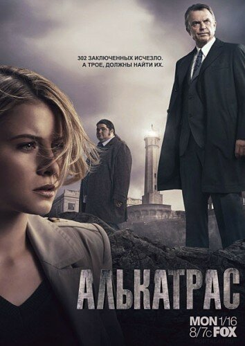 Алькатрас (Alcatraz)