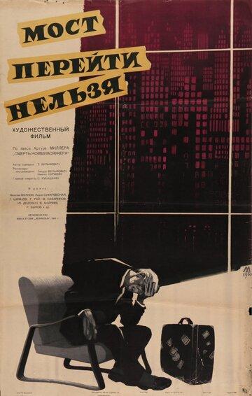 Мост перейти нельзя (1960) полный фильм