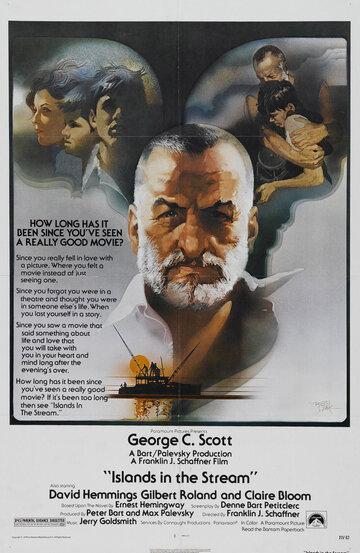 Острова в океане (1977)