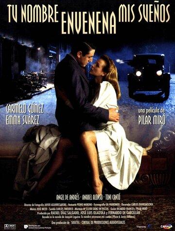 Трудное решение (1996)