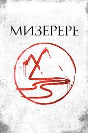 Смотреть Мизерере (2014) в HD качестве 720p