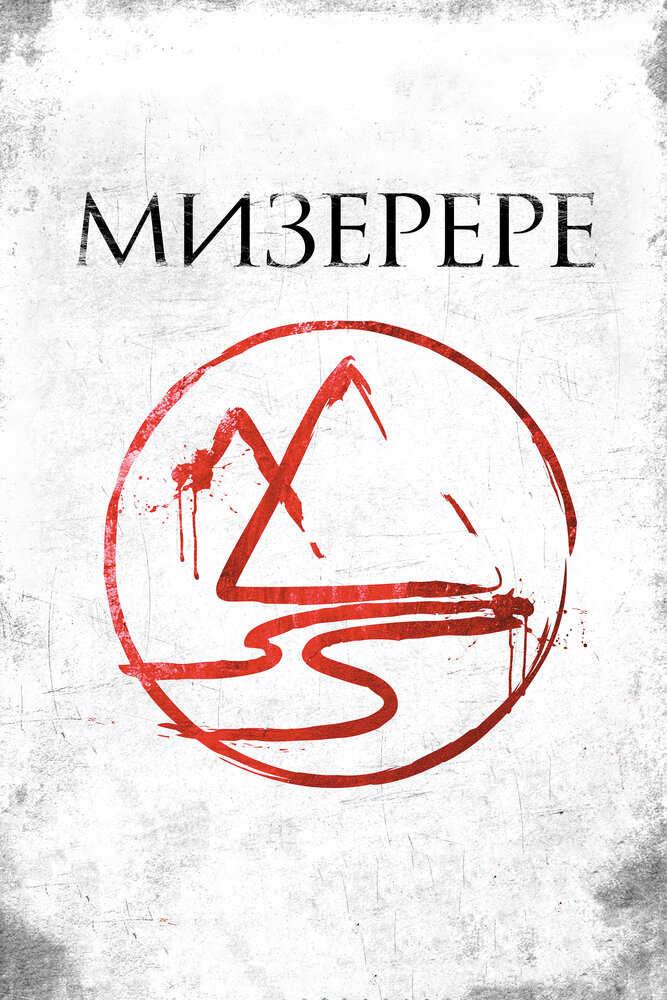 Мизерере (2013) - смотреть онлайн