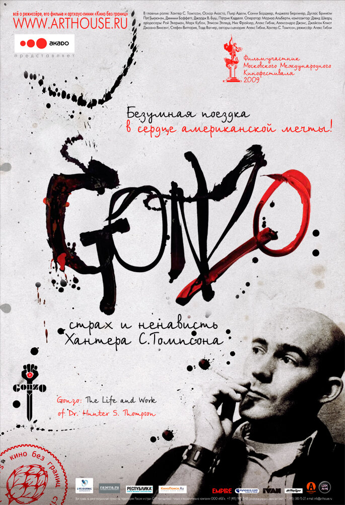 Гонзо: Страх и ненависть Хантера С. Томпсона / Gonzo: The Life and Work of Dr. Hunter S. Thompson (2008)