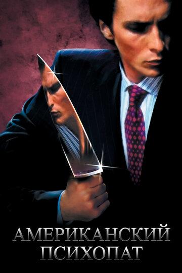 Американский психопат (2000) полный фильм онлайн