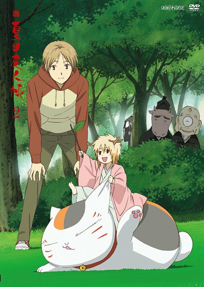Тетрадь дружбы Нацумэ ТВ-5 (2008)