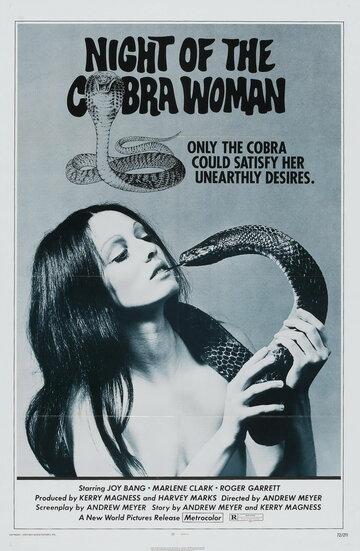 Ночь женщины-кобры (1972)