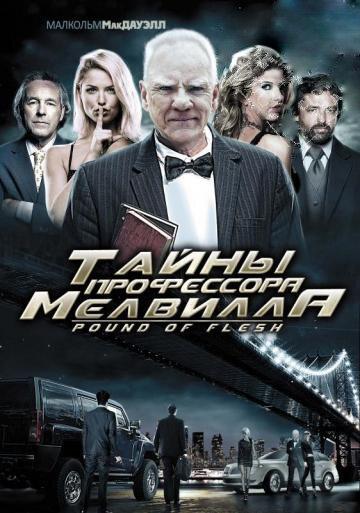 Тайны профессора Мелвилла (2011) смотреть онлайн HD720p в хорошем качестве бесплатно