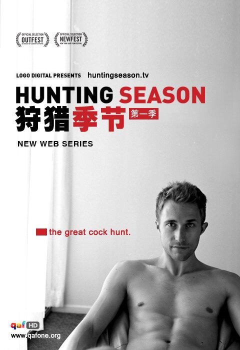 смотреть сезон охоты 1: