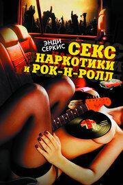 Секс, наркотики и рок-н-ролл (2009)