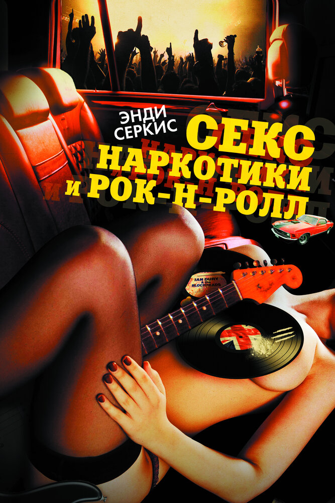 Секс драгс анд рок ин рол