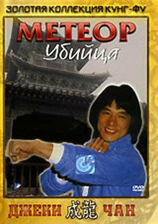 Метеор — убийца / Feng yu shuang liu xing (1976)