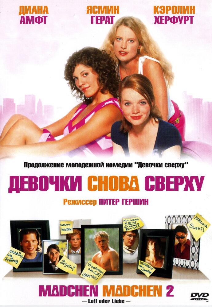 Девочки снова сверху / M?dchen M?dchen 2 (2004)