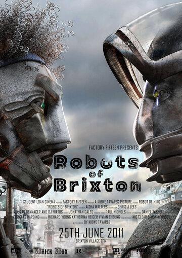Роботы Брикстона (2011)