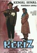 Наивный человек (1985)