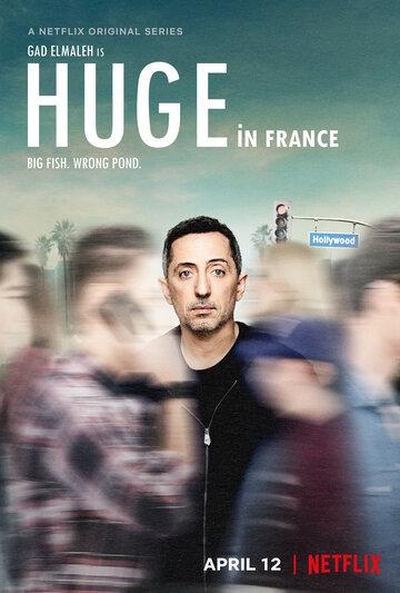 Популярен во Франции / Huge in France. 2019г.