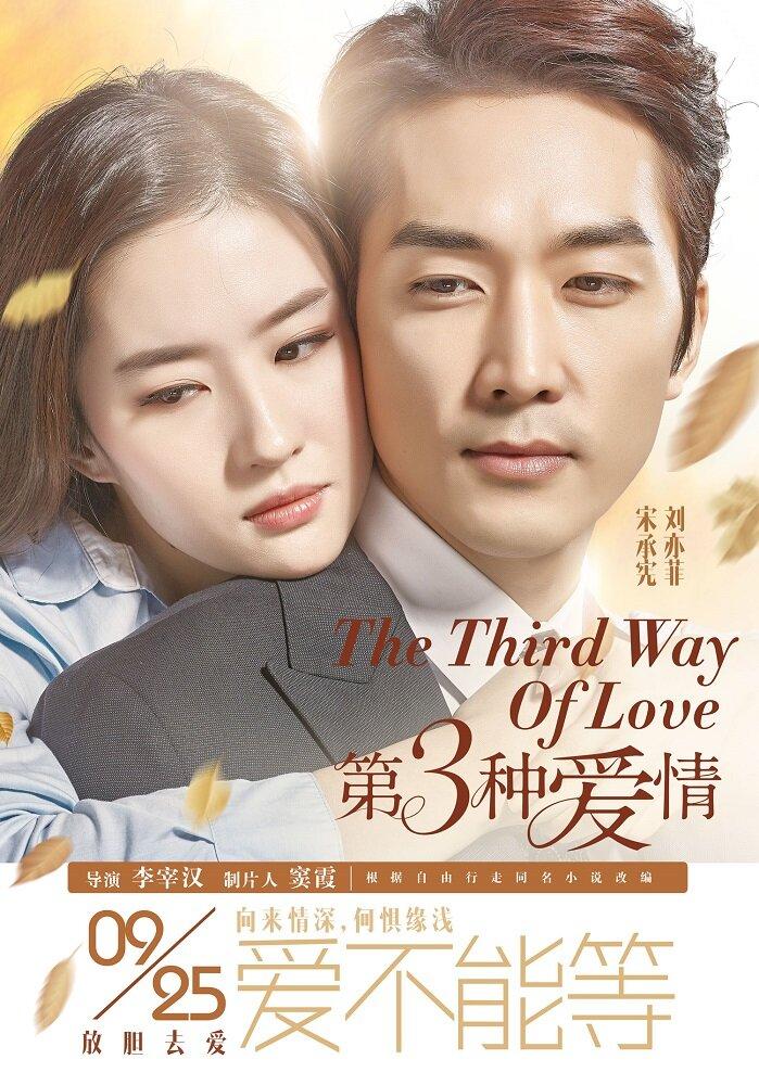 932572 - Третий вид любви ✸ 2015 ✸ Китай