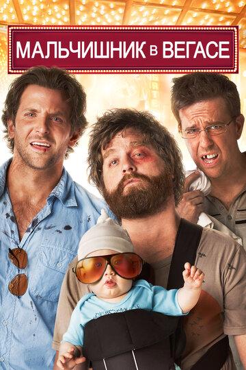 Мальчишник в Вегасе (2009) - фильм комедия с Брэдли Купером смотреть онлайн