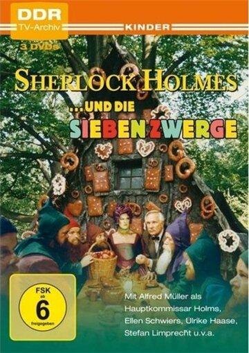 Шерлок Холмс и семь карликов (1994)