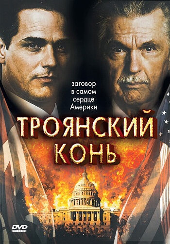 Троянский конь (2008)