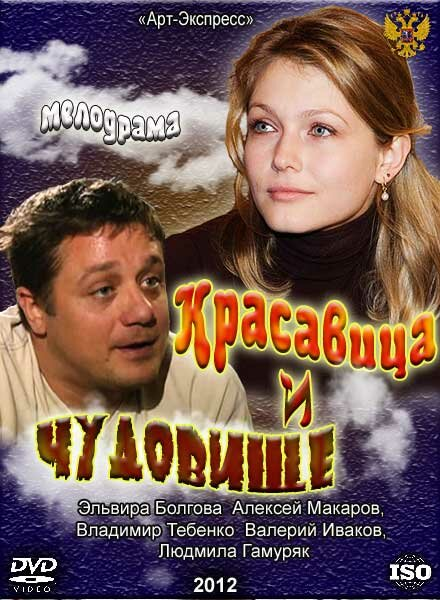 красавица 2012 сериал скачать торрент - фото 10