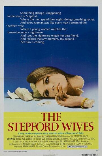 Фильм Степфордские жены