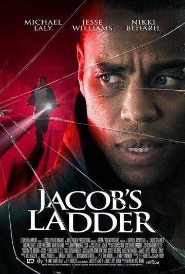Лестница Иакова / Jacob's Ladder. 2019г.