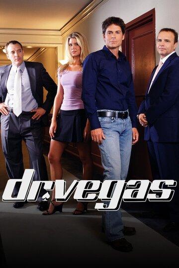 Доктор Вегас (2004)