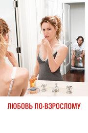 Любовь по-взрослому (2012)