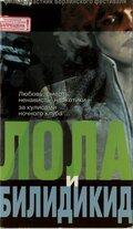 Лола и Билидикид (1999)