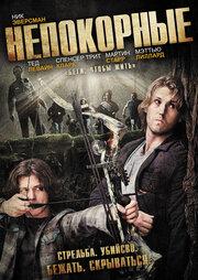 Смотреть Непокорные (2013) в HD качестве 720p