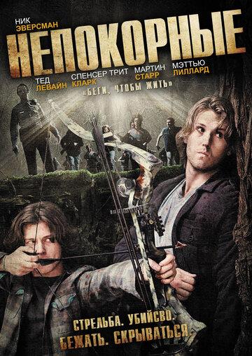 Непокорные 2011