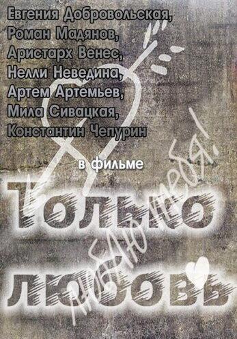 Только любовь (2011)