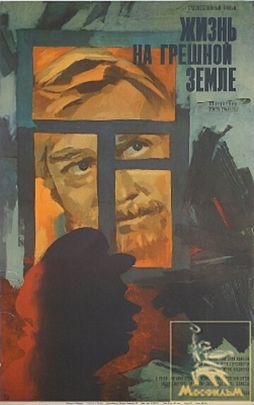 Жизнь на грешной земле (1973) полный фильм онлайн