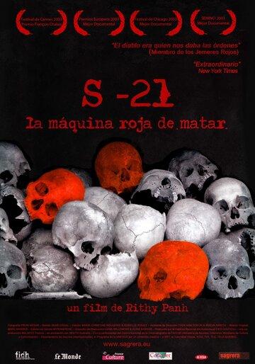 S-21, машина смерти Красных кхмеров (2003)