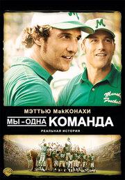Мы – одна команда (2006)