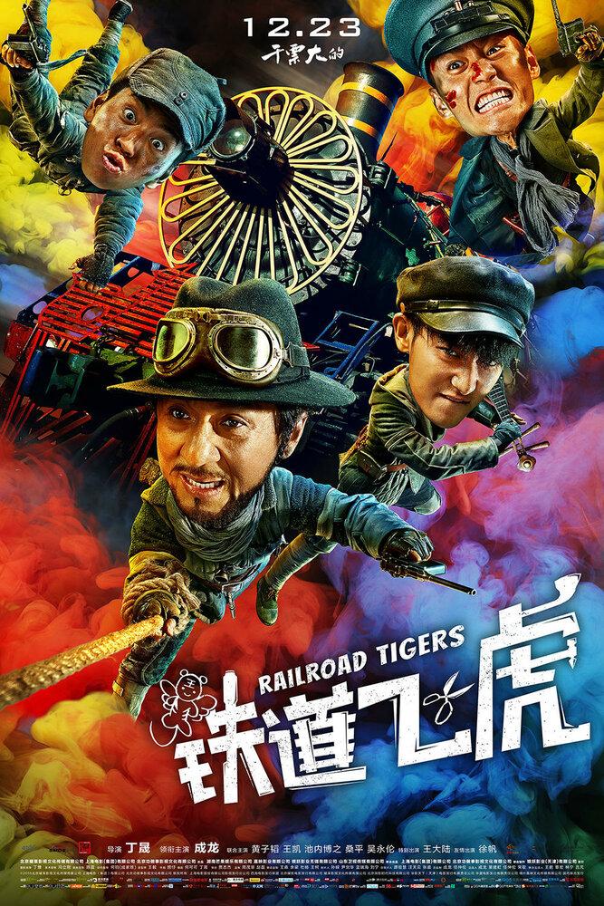 Железнодорожные тигры (2016) - смотреть онлайн