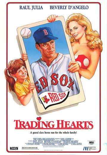 Обмен сердцами (1988)