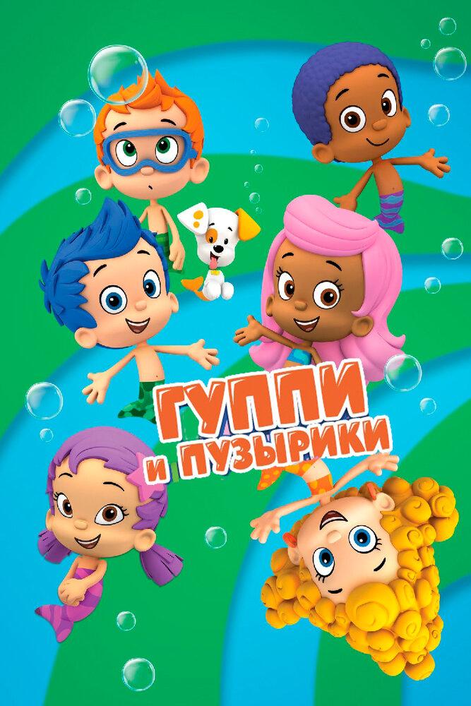 Онлайн игры Гуппи и пузырьки играть на IgryMan ru