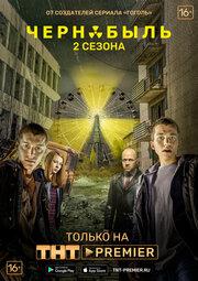 Смотреть онлайн Чернобыль: Зона отчуждения