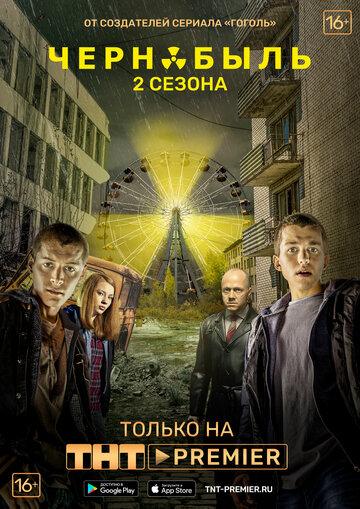 Смотреть онлайн Чернобыль: Зона отчуждения 2 сезон 4 серия