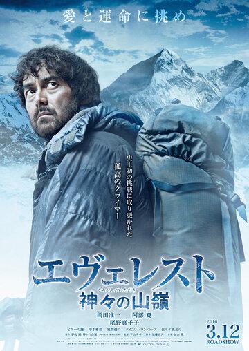 Фильм Эверест — вершина богов
