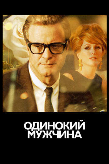 Одинокий мужчина (2009)
