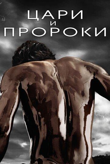 Цари и пророки (2015) полный фильм