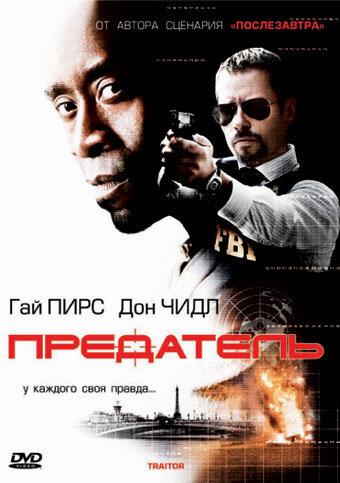 Предатель 2008