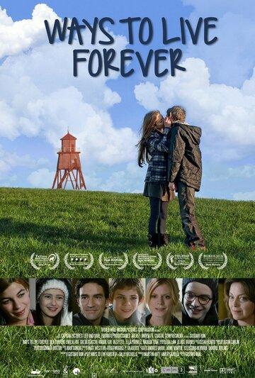 Фильм Путь к вечной жизни