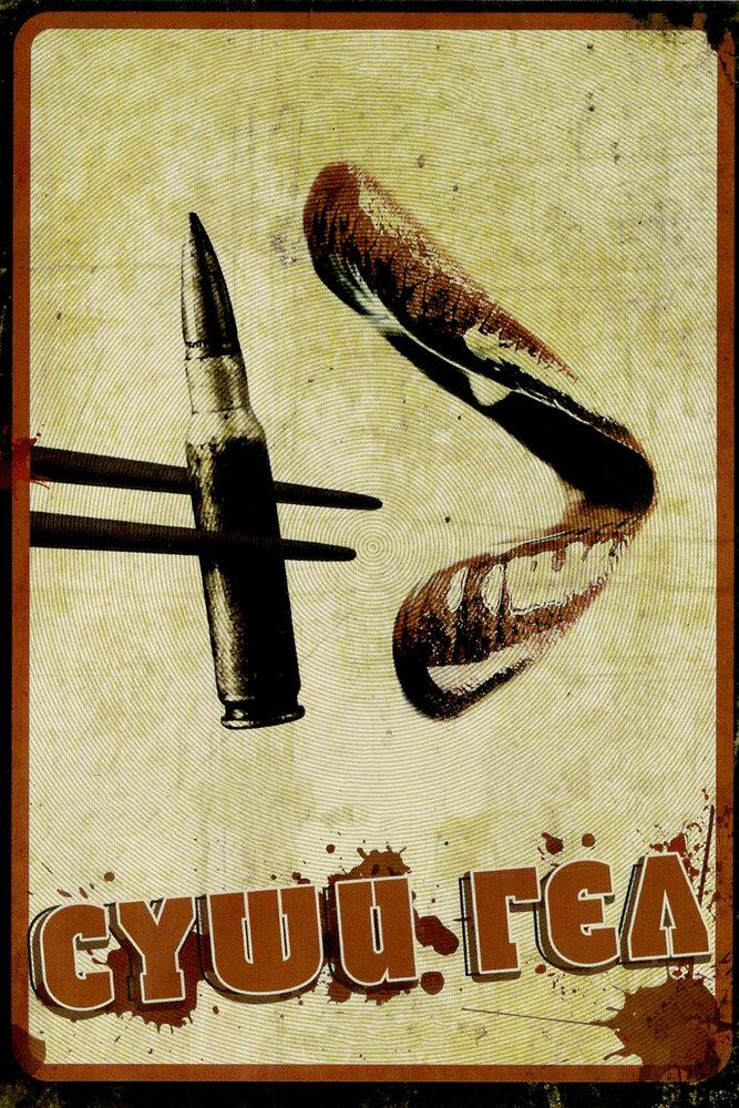 Отзывы к фильму — Суши гёл (2012)
