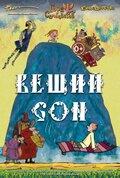 Вещий сон (Veschiy son)