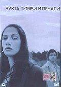 Бухта любви и печали (2002)