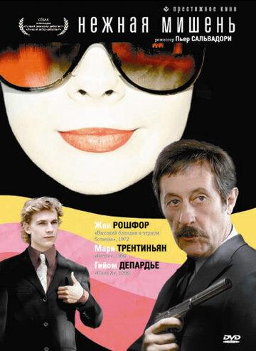 Нежная мишень (1993)